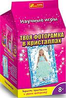 Твоі прикраси з кристалів. Фоторамка, в кор. см, ТМ Ранок, Україна