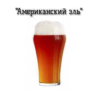 """Пивной набор """"Американский эль"""" (зерновой)"""