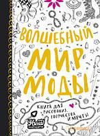Нина Чакрабарти Волшебный мир моды. Книга для рисования, творчества и мечты