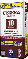 Стяжка для пола цементная М-150 Будмайстер ДОЛІВКА-10, 25 кг