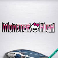 Термопринты для бизнеса на нижнее белье Monster high [7 размеров в ассортименте]