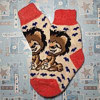 """Детские шерстяные носки """"Львёнок"""" 15 см, р. 25-26"""