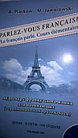 Parlez-vous français? Аудиокурс французского языка для начинающих, с грамматическим приложением.