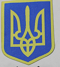 Термонаклейка на одяг герб України