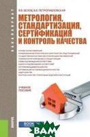 Белов В.П. Метрология, стандартизация, сертификация и контроль качества. Учебное пособие
