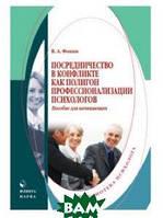 Фокин В.А. Посредничество в конфликте как полигон профессионализации психологов