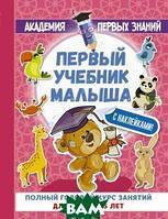 Герасимова Анна Сергеевна Первый учебник малыша с наклейками. Полный годовой курс занятий для детей 4 5 лет