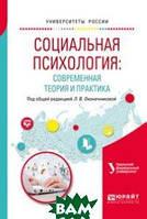 Оконечникова Л.В. Социальная психология: современная теория и практика. Учебное пособие для академического бакалавриата