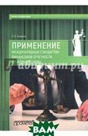 Новиков Олег Викторович Применение международных стандартов финансовой отчетности. Правовые основы