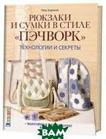 Зырянов П. Рюкзаки и сумки в стиле пэчворк. Технологии и секреты