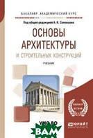 Соловьев А.К. Основы архитектуры и строительных конструкций. Учебник для академического бакалавриата
