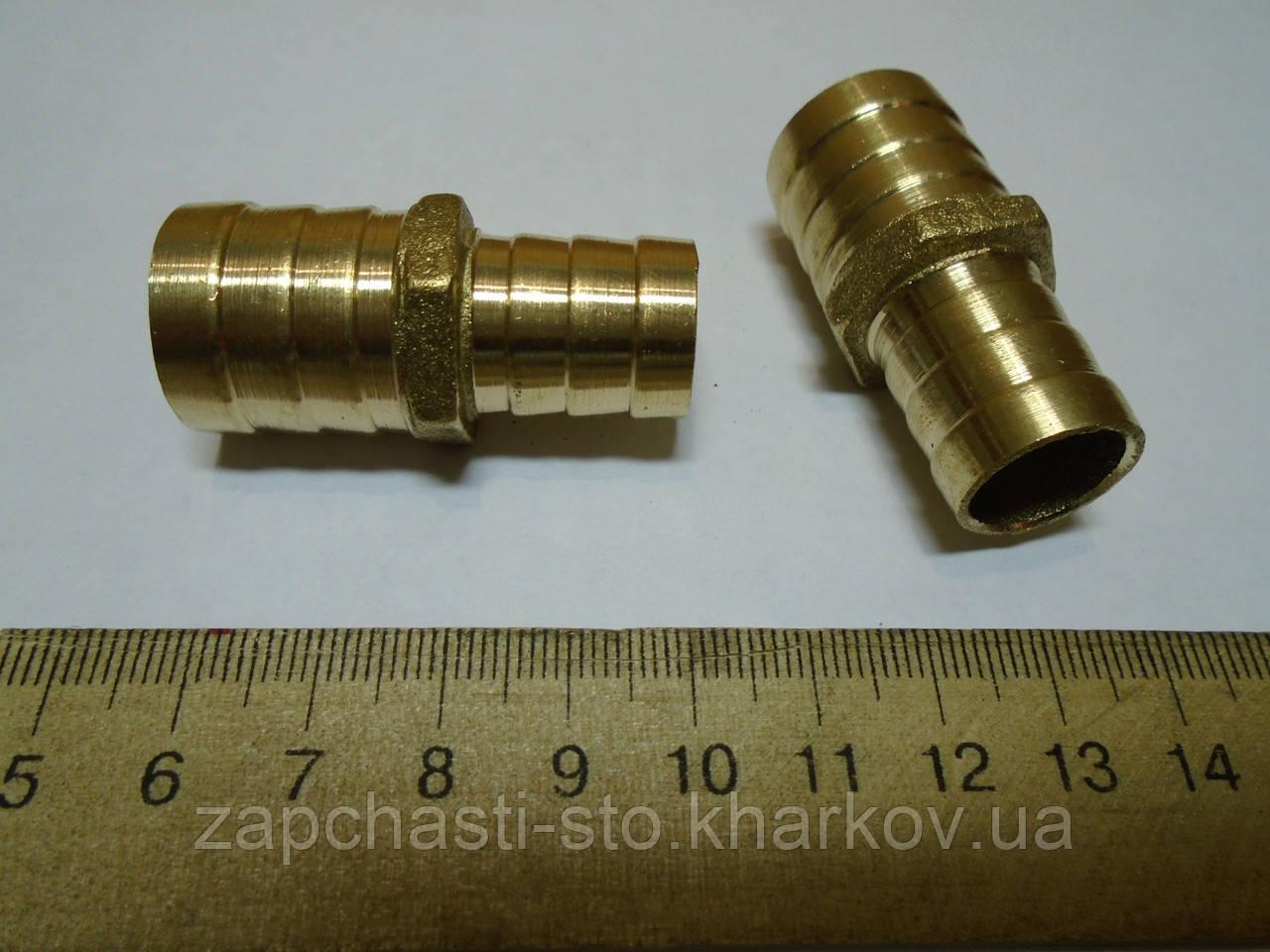 Штуцер, переходник металлический на шланг 16-20 (20-16)
