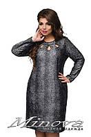 Платье женское прямое трикотаж букле размеры 52,54,56,58,60