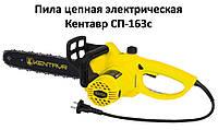 Пила цепная электрическая Кентавр СП 163 С бок.двиг