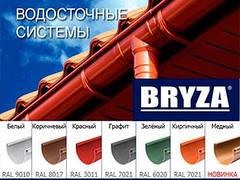 """Водосточные системы BRYZA 125/90 Польша """"все цвета в наличии"""""""