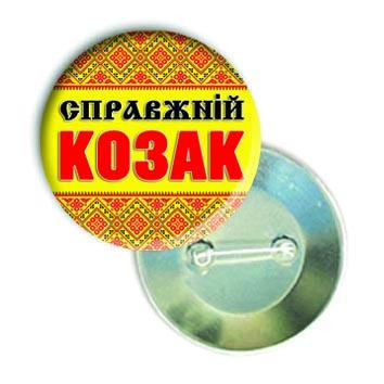 """Закатной круглый значок на 14 октября """"Справжній козак"""""""