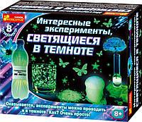 """""""Интересные эксперименты светящиеся в темноте"""" детский набор 12114021"""