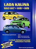 Лада Калина Книга по ремонту, каталог запчастей