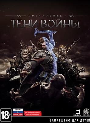 Middle-earth: Shadow of War (PC) Лицензия