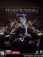 Middle-earth: Shadow of War (PC) Лицензия, фото 1