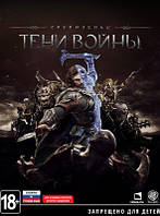 Middle-earth: Shadow of War (PC) Лицензия, фото 1