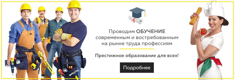 Монтажник бесплатное обучение психологическая служба в образовании европа