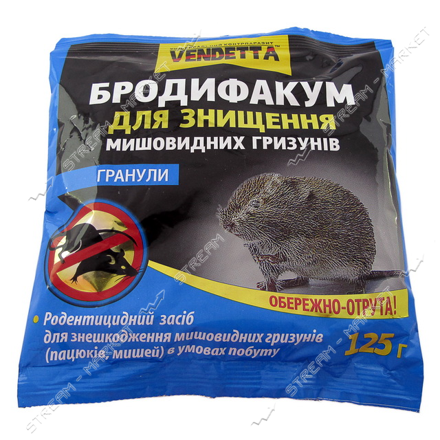 'Бродифакум' Гранулы в пакете для уничтожения грызунов 125гр.(Украина) - Стрим Маркет в Харькове