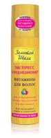Золотой шёлк экспресс кондиционер - витамины для волос спрей в ассортименте 200 мл