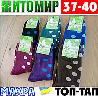 Женские носки с махрой тёплые зимние Житомир ТОП-ТАП  Украина 37-40 размер ассорти  НЖЗ-01414