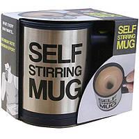Кружка мешалка Self stirring mug 350 ml