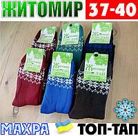 Женские носки с махрой тёплые зимние Житомир ТОП-ТАП  Украина 37-40 размер ассорти  НЖЗ-01417