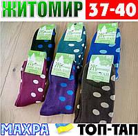 Женские носки с махрой тёплые зимние Житомир ТОП-ТАП  Украина 37-40 размер ассорти  НЖЗ-0101414