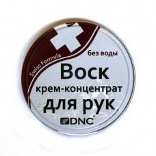 Крем-концентрат Воск для рук, 80мл DNC