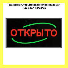 Вывеска Открыто водонепроницаемая LK-042A 43*23*25