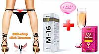 Женский секс-набор возбудитель Woman+Возбуждающие кали Forte Love+ Спрей М16 для железного стояка , фото 1