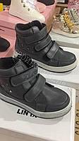 Детские серые ботинки кеды на меху Размеры 32-37