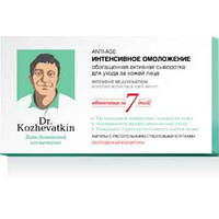 Доктор Кожеваткин ANTI-AGE Интенсивное Омоложение обогащен. сыв-ка д/лица амп.2мл №7