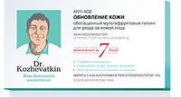 Доктор Кожеваткин ANTI-AGE Обновление Кожи обогащен.мультифрукт. пилинг д/лица амп.2мл №7
