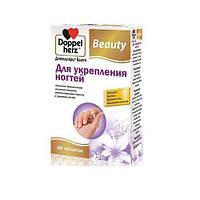 Доппельгерц Бьюти для укрепления ногтей №30капс (БАД)