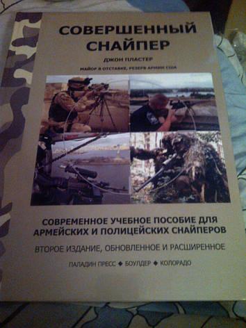 """Дж.Пластер""""Совершенный снайпер""""., фото 2"""