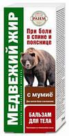 Медвежий жир (мумие) бальзам/тела 75мл