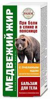 Медвежий жир (пчелиный яд) бальзам/тела 75мл