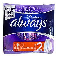Ультратонкие женские гигиенические прокладки Always Platinum Ultra Normal Plus (2) 4 к. - 8 шт.