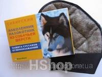 Наколенник/налокотник из собачьей шерсти в коробке (ИМН)