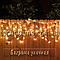 "Гирлянда светодиодная уличная ""Бахрома"" 3 х 0,6 м. 120 LED, фото 3"