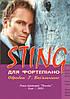 Sting, популярні пісні в обробці для ф-но
