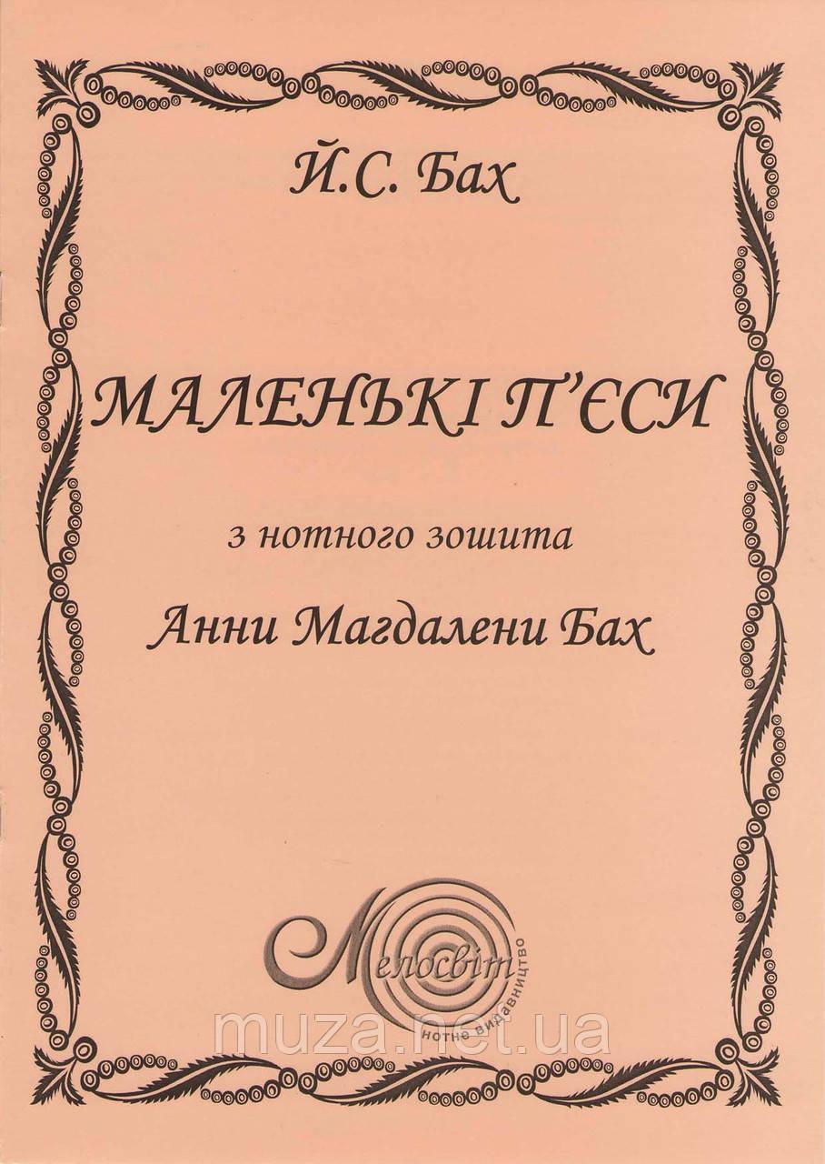 Бах Й.-С., Маленькі п'єси з нот. зош. Анни Магдалени Бах