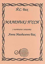 Бах Й.-С., Маленькі п'ятому п'єси з нот. зош. Анни Магдалени Бах
