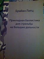 """Бр.Литц """"Прикладная баллистика для для стрельбы на большие дальности"""".2-е издание."""
