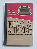 """В.Балакин """"Топливная аппаратура быстроходных дизелей"""". 1967 год"""